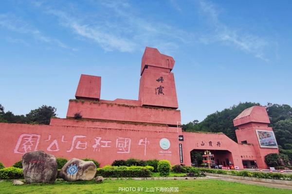 【美图Pick计划】这个露天地质博物馆是广东最拿得出手的景点,一种地貌用它命名