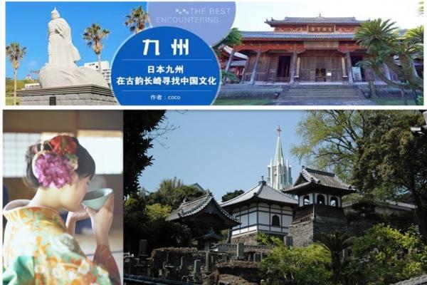 日本九州在古韵长崎寻找中国文化