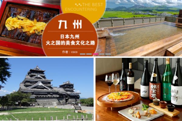 日本九州火之国的美食文化之路