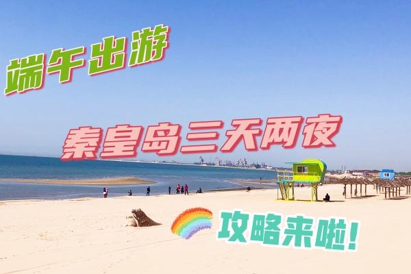 端午假期|秦皇岛旅游三天两夜游玩攻略