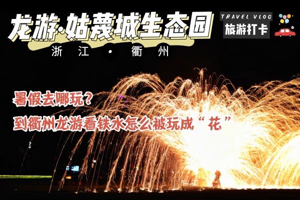 """浙江衢州有座""""世外桃源"""",带你去看一场流光溢彩的烟花秀"""