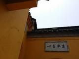 镇江金山公园(旺季3.1至5.31;8.16至11.15)+西津渡历史文化街(救生会+观音洞)