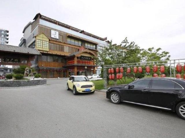 丹东江户城新桥温泉公寓
