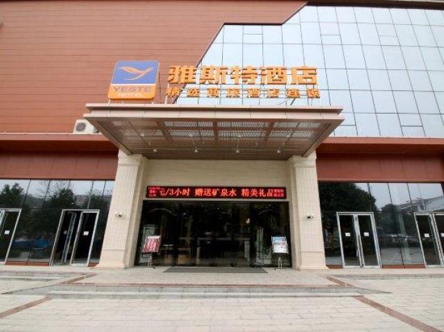 雅斯特精选酒店(韶山人民广场店)