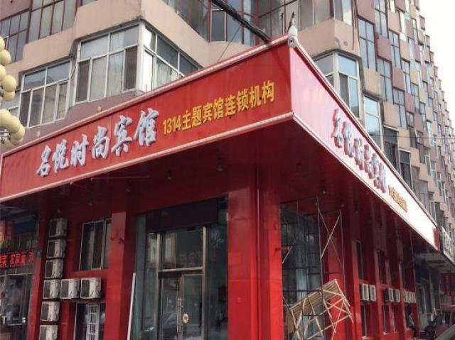 牡丹江名悦时尚宾馆(步行街店)