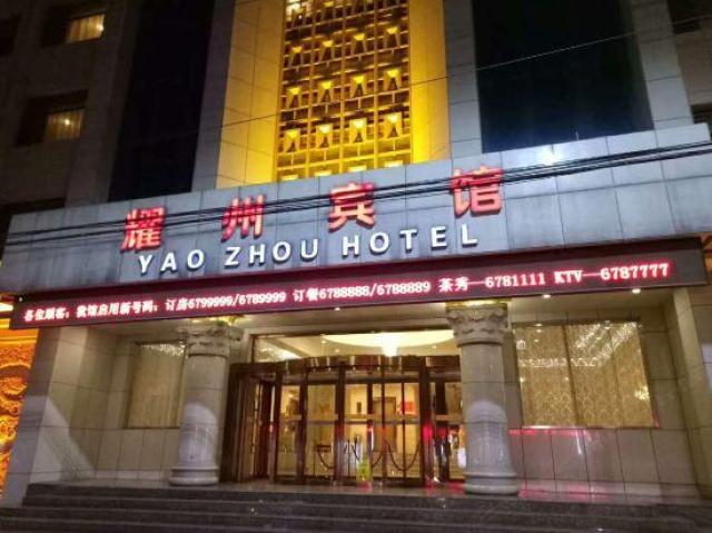 铜川耀州宾馆