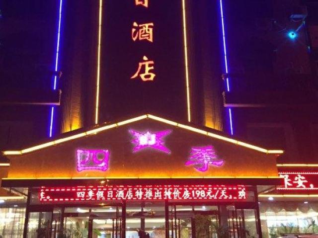 天水四季假日酒店