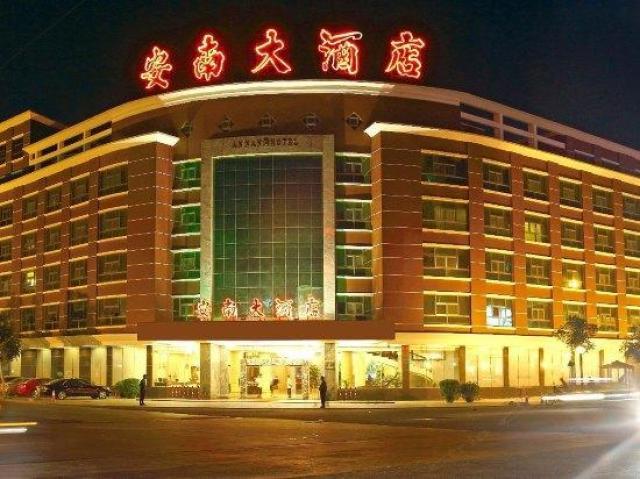 潮州安南大酒店