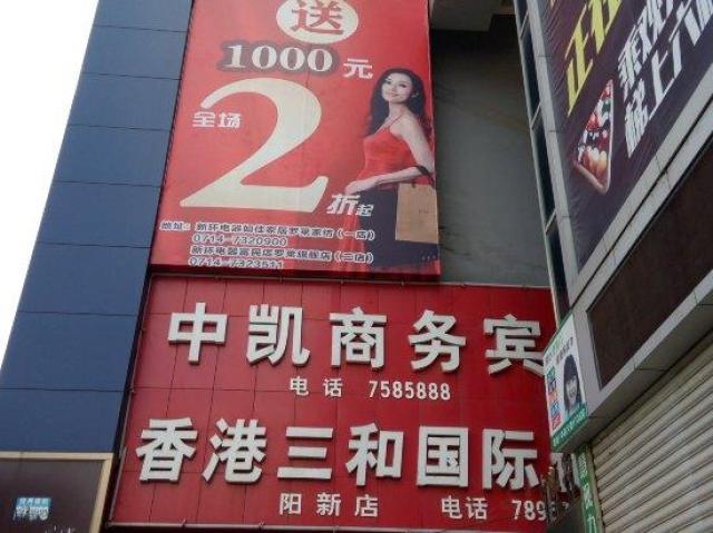 阳新中凯商务宾馆
