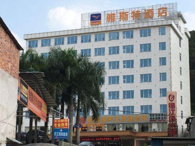 雅斯特精选酒店(崇左沿山路店)
