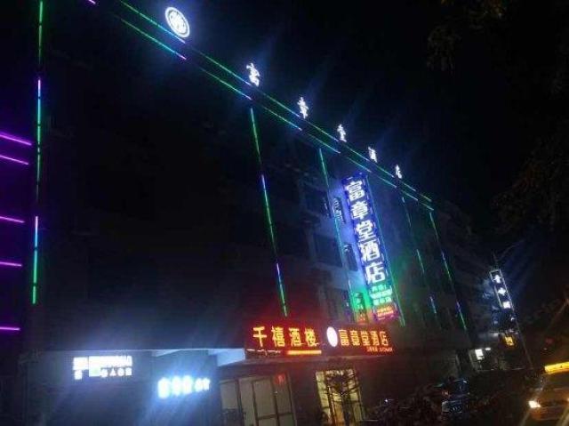 昆明富章堂酒店