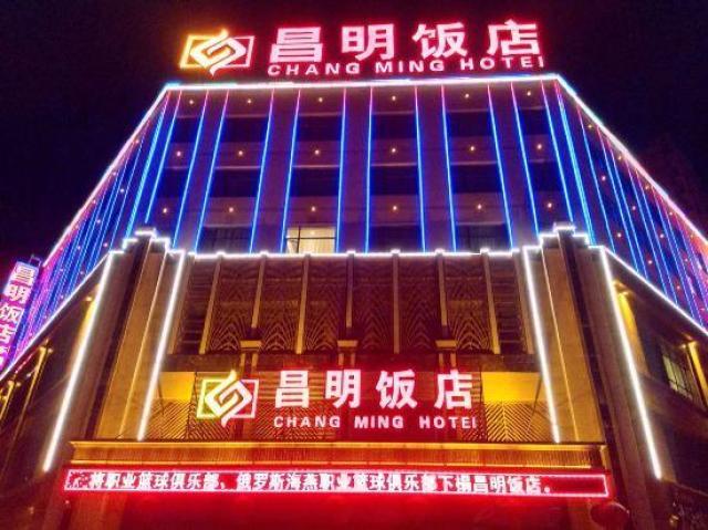 临夏昌明饭店