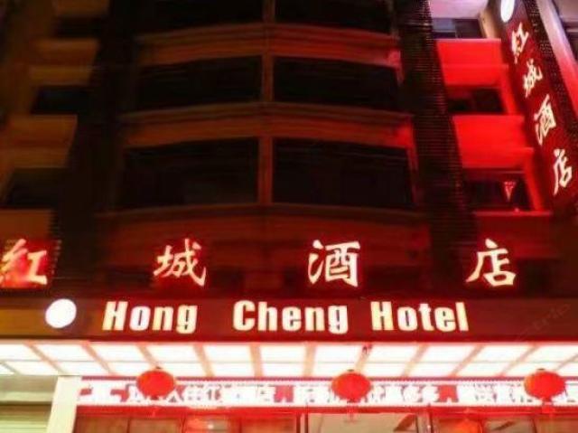 百色红城宾馆