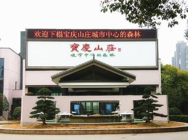 邵阳宝庆山庄