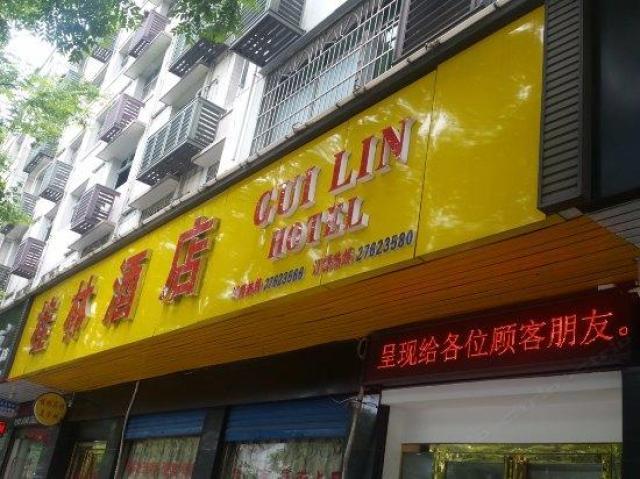 株洲桂林宾馆美食城