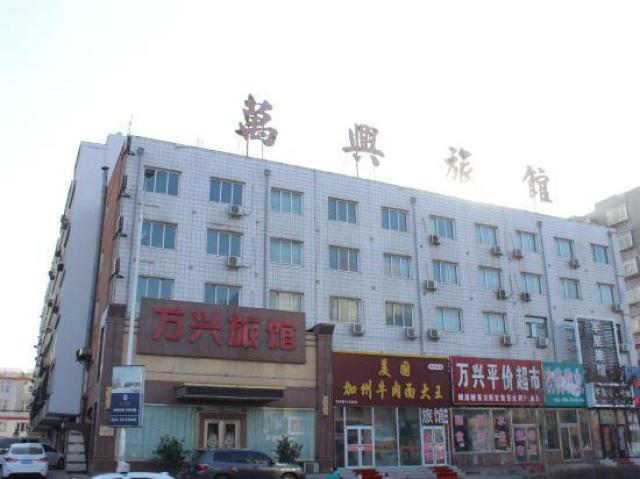 鐵嶺萬興旅館