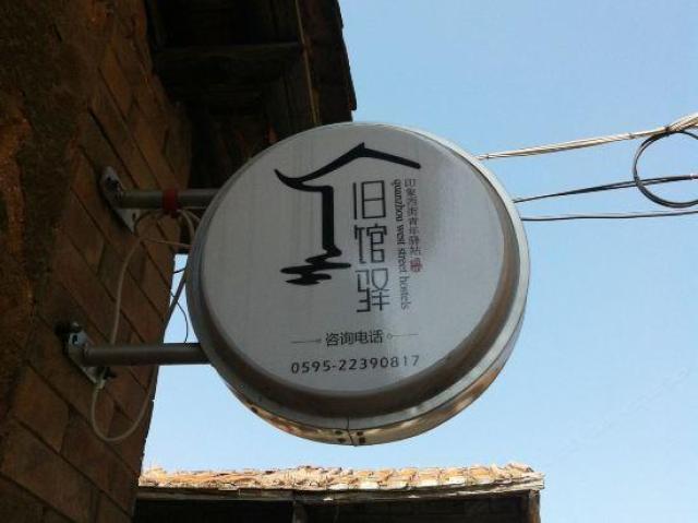 泉州旧馆驿站青年客栈