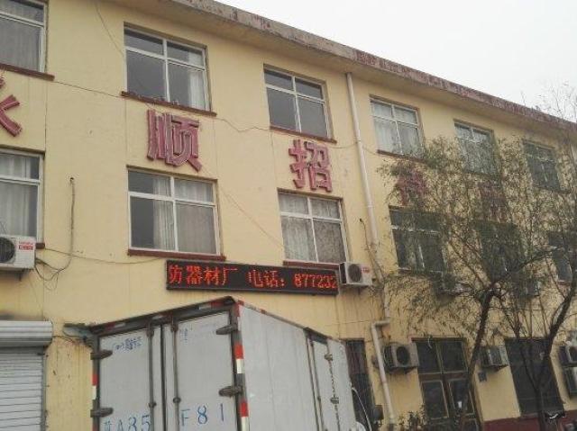 石家庄永顺旅馆