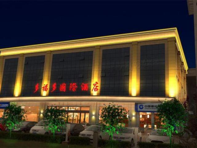 焦作多福多国际酒店