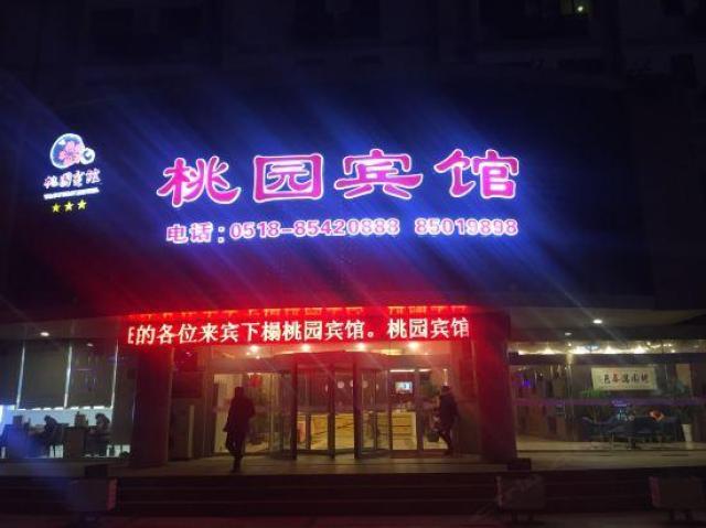 连云港桃园宾馆