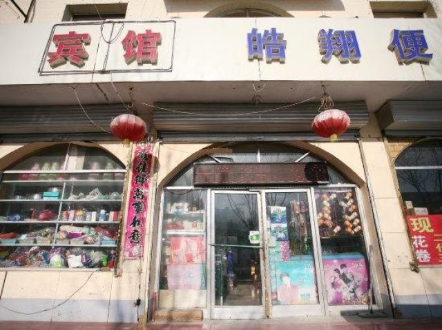 忻州皓翔賓館
