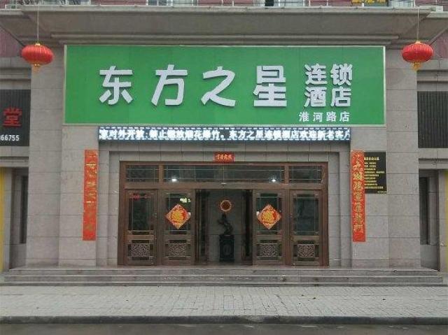 商丘东方之星连锁酒店