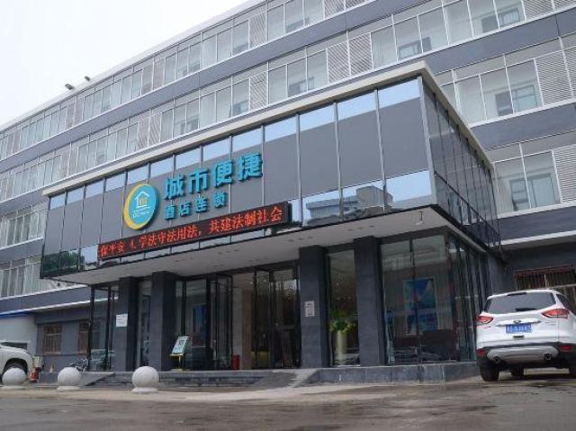 城市便捷酒店(随州烈山大道店)