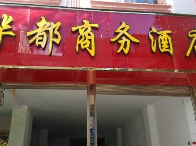 临沧华都商务酒店