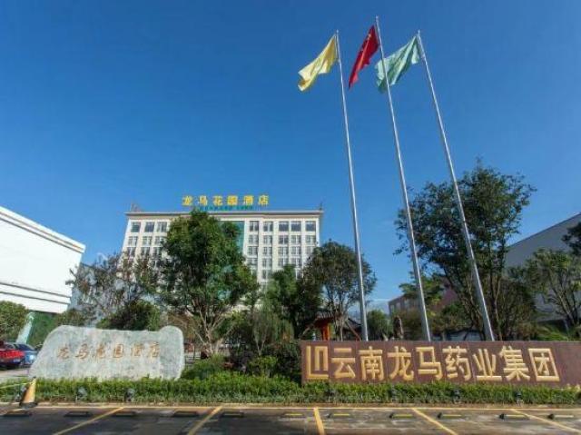 保山龙马花园酒店