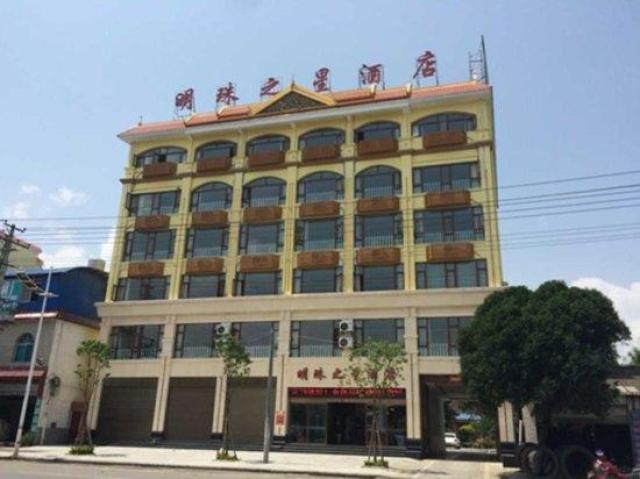 盈江明珠之星酒店