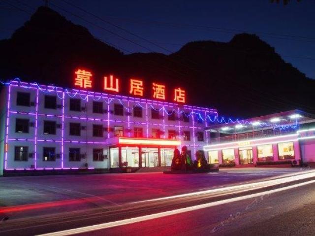 野三坡靠山居酒店