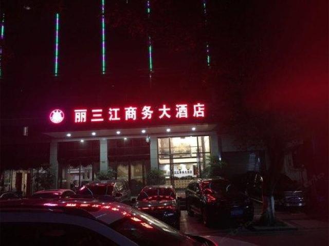 宜宾丽三江商务大酒店