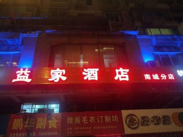 达州姊金鑫宾馆