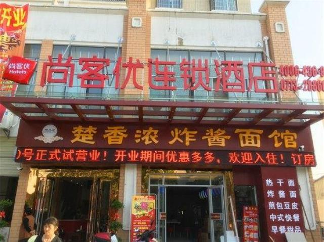 麻城尚客优连锁酒店北环路店
