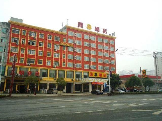 速8酒店 (随州汽车东站店)