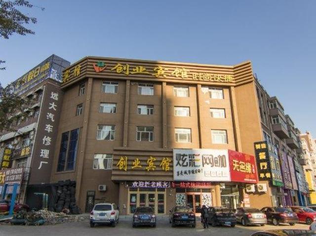 大庆创业宾馆