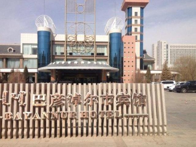 巴彦淖尔市宾馆