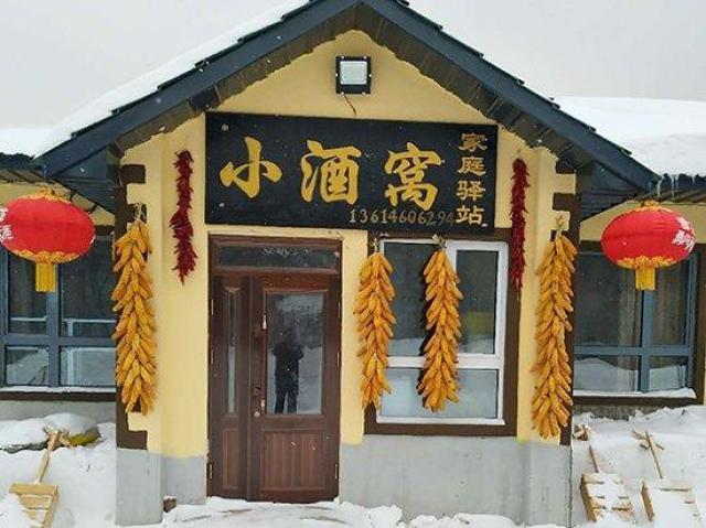 海林小酒窝家庭驿站