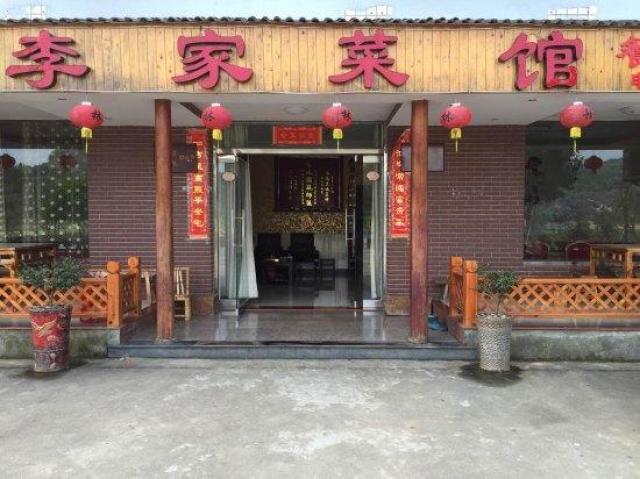 泰宁大金湖李家菜馆