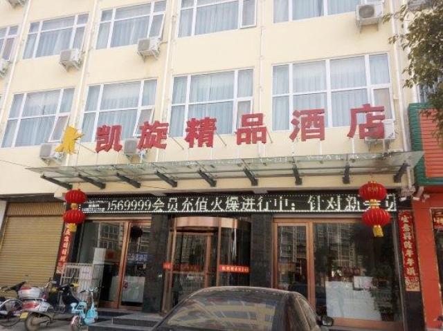 方城凯旋精品酒店
