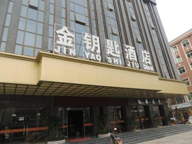 金钥匙大酒店(晋江机场店)
