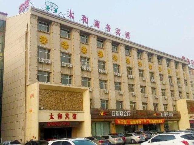 大庆太和假日酒店