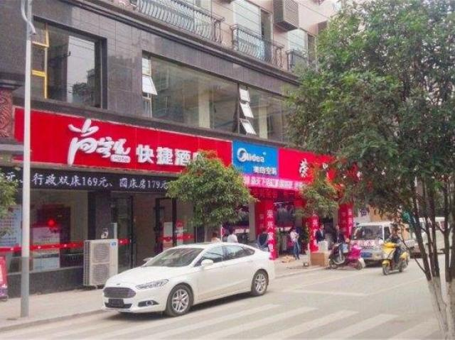 尚客优快捷酒店(龙里青龙路店)