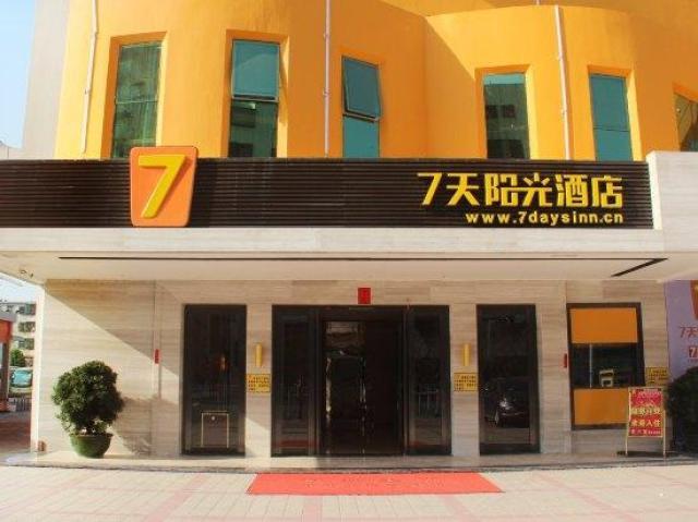 7天连锁酒店(陆丰汽车总站店)