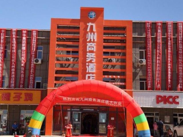 吉木萨尔五彩湾九州商务酒店