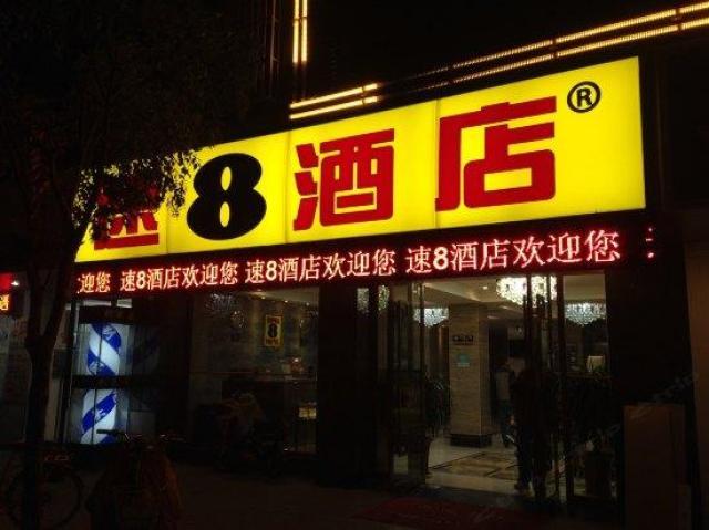 速8酒店(泗县泗州大道店)