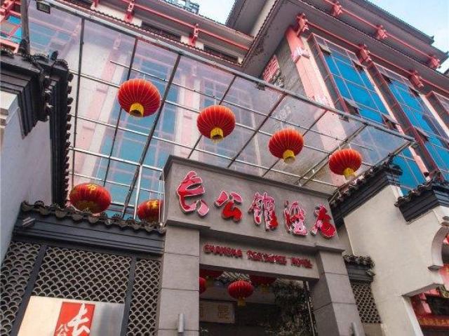 长沙长公馆酒店