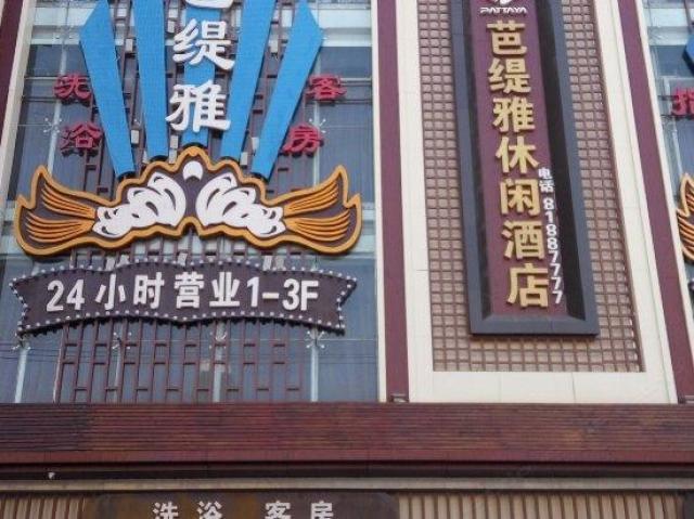 连云港芭缇雅休闲酒店