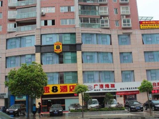速8酒店(十堰北京中路店)