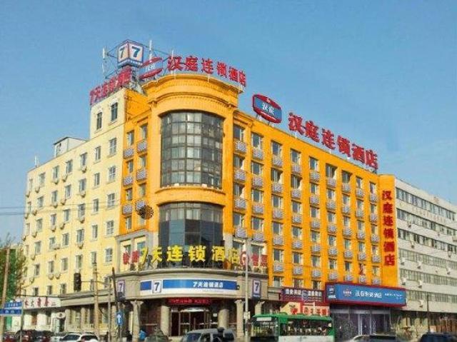 汉庭酒店(长春人民广场店)